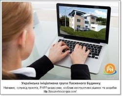 E-Learning_Passive_House_PH-IGUA_small_pic-250x167