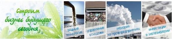 """IV Міжнародна Виставка """"Довкілля-2011"""""""