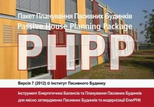 phpp-2012-ukr