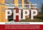 phpp8-2013-en